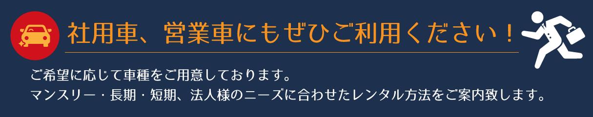 社用車・営業車-レンタカー九州【福岡県北九州市】