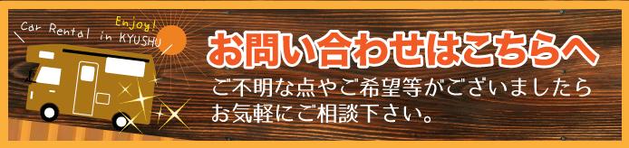お問合わせフォーム-レンタカー九州【福岡県北九州市】