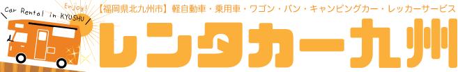 レンタカー九州【福岡県北九州市】